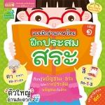 แบบฝึกอ่านภาษาไทย เล่ม 1 ฝึกประสมสระ (ตัวใหญ่อ่านสะดวก)