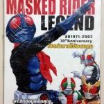 นิตยสาร mast ex Masked Rider Legend