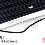 เชือกยางยืด สีดำ 3มิล(1พับ/36หลา)