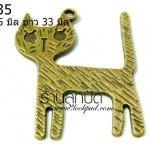 จี้ทองเหลืองรูปแมว ขนาด 25 มิล ยาว 33 มิล
