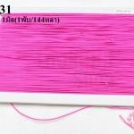 เชือกยางยืด สีชมพูเข้ม 1มิล(1พับ/144หลา)