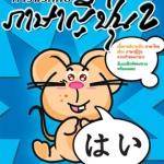 ก้าวแรกกับภาษาญี่ปุ่น 2
