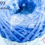 เชือกป่านย้อมสี สีน้ำเงินอ่อน #20A เส้นใหญ่ (1ม้วน)