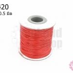 เชือกค๊อตต้อนเคลือบ สีแดง 0.5มิล (1ม้วน/100หลา)