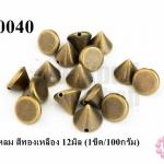 หมุดแหลม สีทองเหลือง 12มิล (1ขีด/100กรัม)