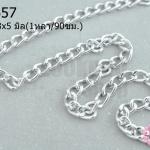 โซ่ห่วง สีเงิน (พลาสติก) 3X5มิล (1หลา/90ซม.)