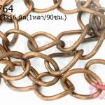 โซ่ห่วง สีทองแดง 11X16มิล (1หลา/90ซม.)