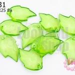 จี้ใบไม้ พลาสติก สีเขียว 15X25มิล(1ขีด/100กรัม)