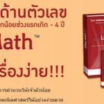BrillKids Little Math