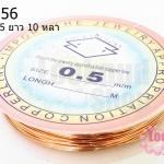 ลวดดัด ทองแดง เบอร์ 0.5 (1ม้วน/10 หลา)
