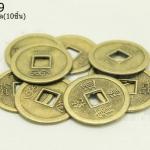 เหรียญจีน สีทองเหลือง 20มิล(10ชิ้น)