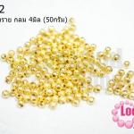 ลูกปัดโลหะ สีทอง ขัดทราย กลม 4มิล (50กรัม)