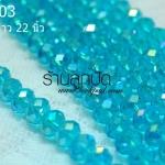 คริสตัลจีนทรงซาลาเปาสีฟ้า ขนาด 10 มิลเส้นละ 150 บาท ลดเหลือเส้นละ 120 บาท ยาว 22 นิ้ว มี 72 เม็ด