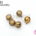 กระดิ่งพม่า สีทองเหลือง ปากกลม 10มิล(10ชิ้น)