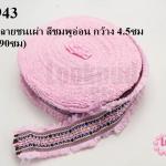 ผ้าแถบลายชนเผ่า สีชมพูอ่อน กว้าง 4.5ซม (1หลา/90ซม)