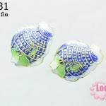ลูกปัดกังไส รูปปลา สีน้ำเงิน 20 mm. (1ชิ้น)