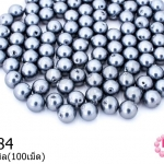 มุกSwarovki สีเทา 5มิล(100เม็ด)