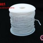 มุกพลาสติกเส้นยาว กลม สีขาว 3มิล (1ม้วน/50เมตร)