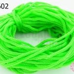 เชือกร่ม สีเขียวอ่อน (1มัด/20กรัม)