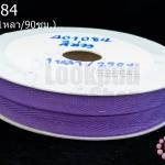 ริบบิ้นก้างปลา สีม่วง 10มิล(1หลา/90ซม.)