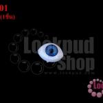 ลูกตาปลอมนัยตาสีฟ้า 8X12มิล (1ชิ้น)