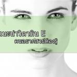 ริ้วรอยจากสิว ลบเลือนได้ด้วย Provamed Vitamin E Cream Serum