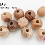 ลูกปัดไม้ กลม สีไม้ธรรมชาติ 20มิล (10เม็ด)