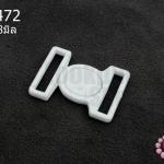 ตะขอเกี่ยว พลาสติก สีขาว 20X28มิล(1ชิ้น)