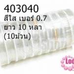 เอ็นยืดตรา Crystal Tec KOREA แบบกลม สีใส เบอร์ 0.7 ยาว 10 หลา(10ม้วน)