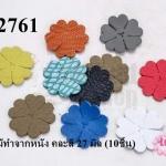 ดอกไม้ทำจากหนัง คละสี 27 มิล (10ชิ้น)