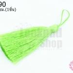 พู่ไหมเทียม สีเขียวอ่อน 7.5ซ.ม(1ชิ้น)