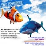 """Air Ranger"" The Newly RC Flying Fish - ของเล่นบอลลูนบังคับรุ่นใหม่อัพเกรด ดีกว่าเดิม"