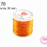 เอ็นยืด สีส้ม ม้วนใหญ่ (1ม้วน/30หลา)