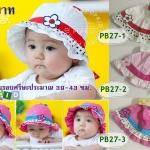 หมวกเด็กหญิง PB27
