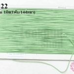 เชือกยางยืด สีเขียวอ่อน 1มิล(1พับ/144หลา)