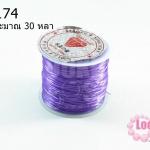 เอ็นยืด สีม่วง ม้วนใหญ่ (1ม้วน/30หลา)