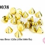 หมุดแหลม สีทอง 12มิล (1ขีด/100กรัม)