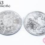 เหรียญจีน 12 ราศี สีเงิน ปีมะโรง(งูใหญ่) 38มิล(1ชิ้น)