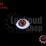 ลูกตาปลอมนัยตาสีน้ำตาล 10X14มิล (1ชิ้น)