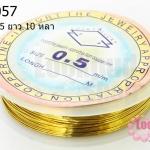 ลวดดัด ทองเหลือง เบอร์ 0.5 (1ม้วน/10 หลา)