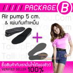 ชุดแผ่นเพิ่มความสูง (Air Pump 5 cm. + แผ่นกันเท้าเหม็น) รหัส PK002
