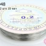 ลวดดัด สีเงิน เบอร์ 0.2 (1ม้วน/10 หลา)