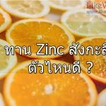 ReView Zinc : รีวิว ซิงค์ (สังกะสี) ยี่ห้อไหนดี?