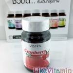 กระเพาะปัสสาวะอักเสบ ป้องกันได้ด้วย Vistra Cranberry 600 mg 30 เม็ด