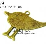 จี้ทองเหลืองรูปนกแบบเรียบ ขนาด 32 มิล ยาว 31 มิล