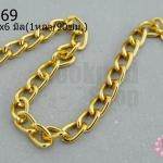 โซ่ห่วง สีทอง (พลาสติก) 4X6มิล (1หลา/90ซม.)