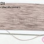 เชือกยางยืด สีกะปิอ่อน 1มิล(1พับ/144หลา)
