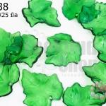 จี้ใบไม้ พลาสติก สีเขียวเข้ม 24X25มิล(1ขีด/100กรัม)