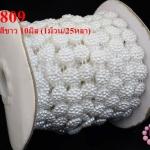 มุกพลาสติกเส้นยาว ดอกไม้ สีขาว 10มิล (1ม้วน/25หลา)