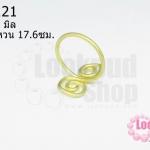 โครงแหวน ทองเหลือง ก้นหอยเหลี่ยม ไซส์แหวน 17.6ซม./เบอร์ 55 ความกว้างของก้นหอย 12X24 มิล(1 วง)